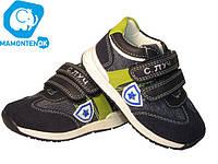 Детские кроссовки Луч, 7822, р 21-26