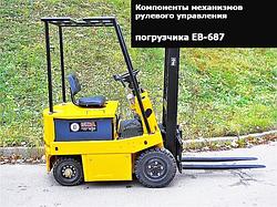 Компоненты механизмов рулевого управления ЭЛЕКТРИЧЕСКОГО ПОГРУЗЧИКА EB-687