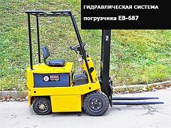 ГИДРАВЛИЧЕСКАЯ СИСТЕМА ЭЛЕКТРИЧЕСКОГО ПОГРУЗЧИКА EB-687