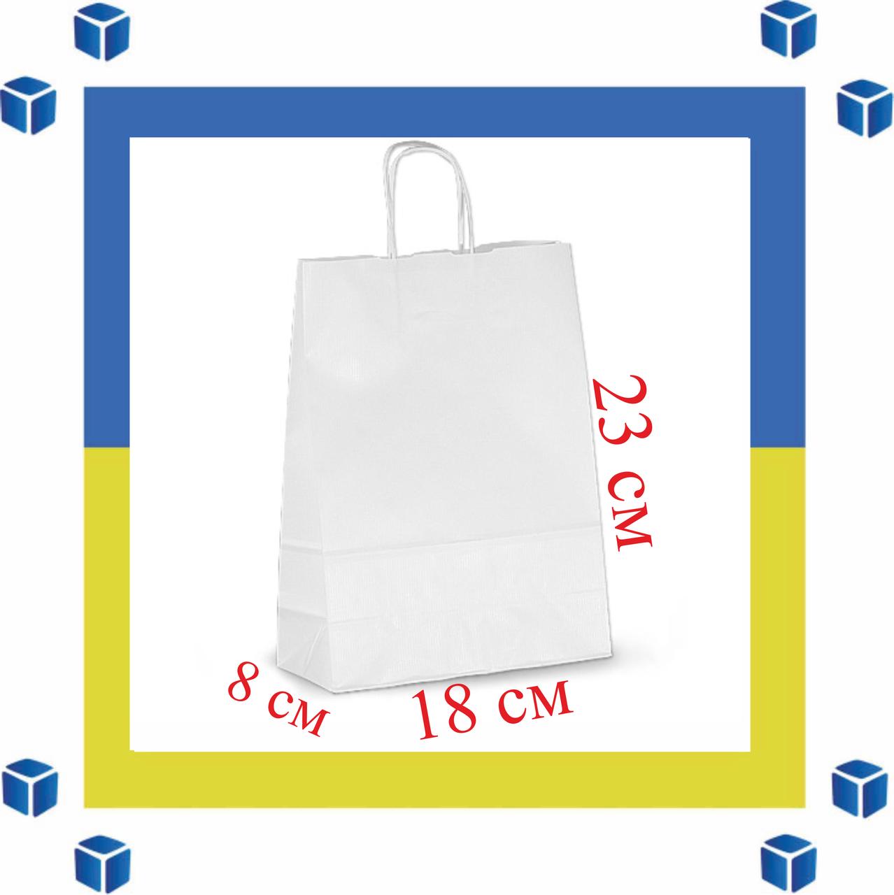 Бумажный пакет белый с витыми ручками (180мм/80мм/225мм)