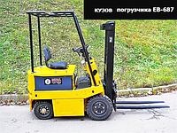 КУЗОВ ЭЛЕКТРИЧЕСКОГО ПОГРУЗЧИКА EB-687
