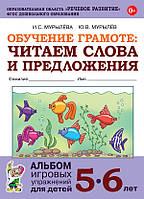 Обучение грамоте 5-6 лет: читаем слова и предложения. Альбом игр. упр. для детей, ISBN: 978-5-907008-1