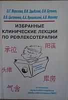 Избранные клинические лекции по рефлексотерапии О.Г.Морозова, В.И.Здыбский