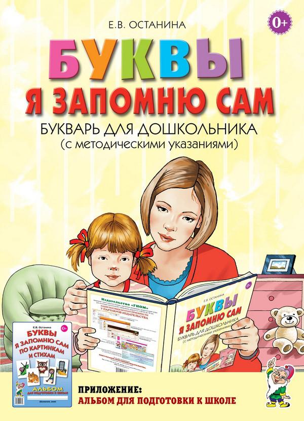 Буквы я запомню сам. Букварь для дошкольника (с методическими указаниями), ISBN: 978-5-907008-16-8