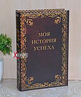 "Книга-сейф ""Моя история успеха""., фото 1"