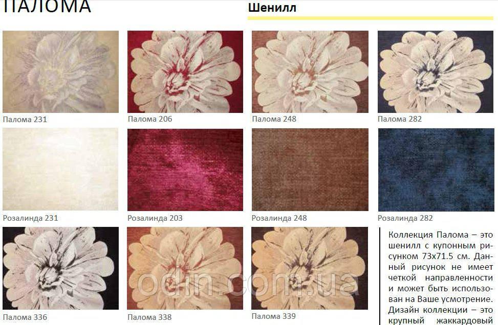Ткань Палома (Paloma) Эксимтекстиль