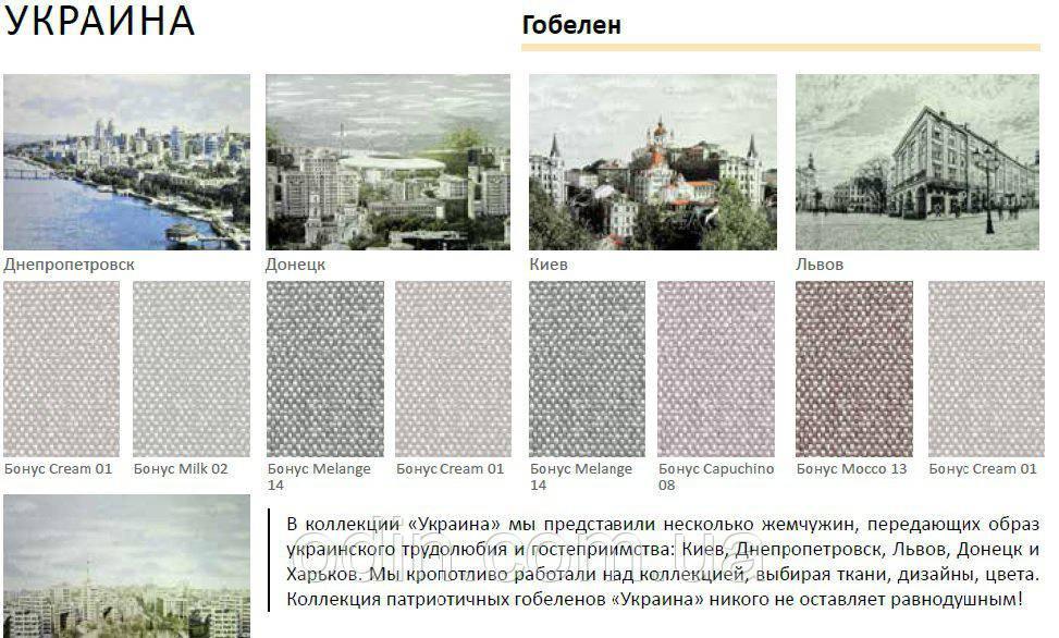 Ткань Гобелен Украина (Ukraine) Эксимтекстиль