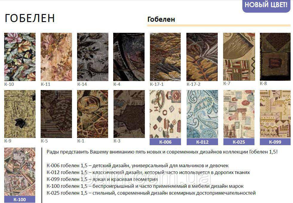 Ткань Гобелен  гобелен ширина 1,4 м.п.