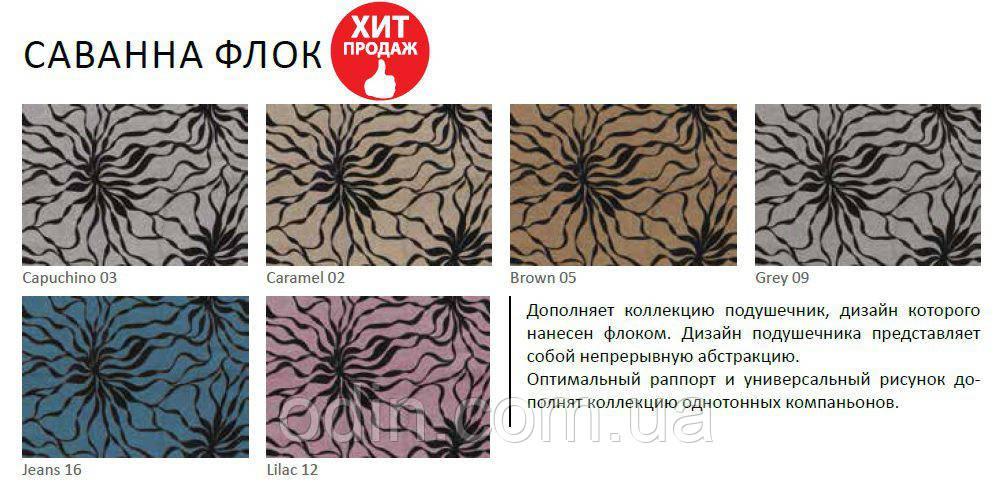 Ткань Саванна Флок (Savanna Flok) жаккард
