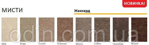 Ткань Мисти (Misti) жаккард ширина 1,4 м.п.