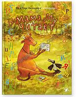 Книга Мама Му читает