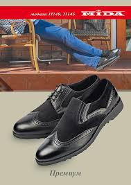 Мужская обувь МИДА