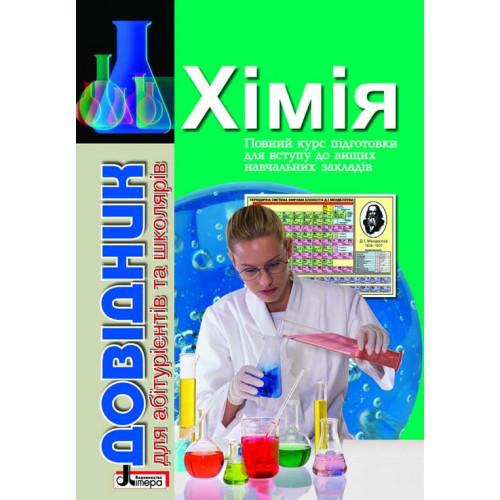 Хімія. Довідник для абітурієнтів та школярів. Гриньова М. В. Шиян Н.І.