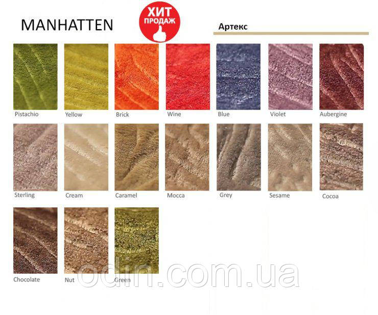 Ткань Манхеттен Manhattan Артекс