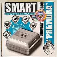 Инкубатор Рябушка SMARTавтоматический, цифровой, керамический тэн с вентилятором, лоток