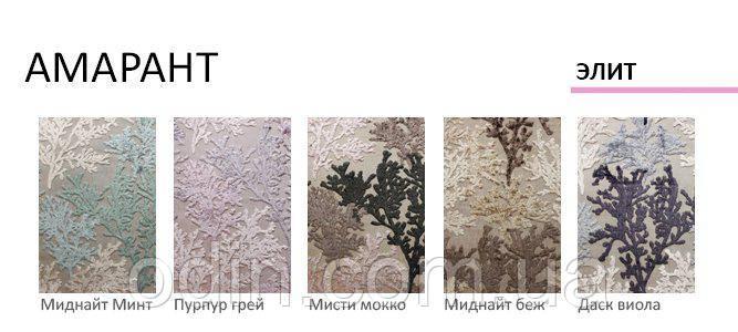 Ткань Амарант (Elit) шенилл ширина 1,4 м.п.
