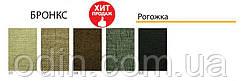 Тканина Бронкс (Exim Textil) рогожка