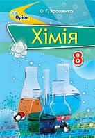 Хімія. 8 клас. Ярошенко О.Г., фото 1