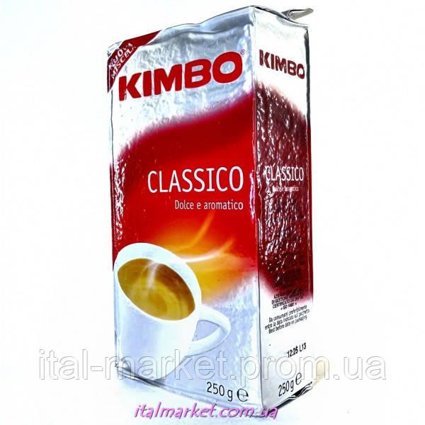Кофе Кимбо классико Kimbo Classico 250 г