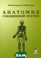 Гайворонский И.В., Ничипорук Г.И. Анатомия соединений костей. 3-е издание