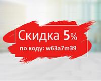 Скидка на весь ассортимент посуды 5% по коду w63a7m39