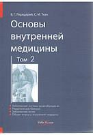 Основы внутренней медицини. Том 2 (на русском языке). Передерий В.Г., Ткач С.М.