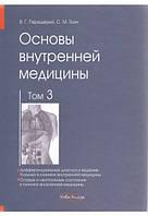 Основы внутренней медицини. Том 3 (на русском языке). Передерий В.Г., Ткач С.М.