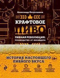 """Книга """"Крафтовое пиво. Пивная революция"""" Александр Петроченков, фото 2"""