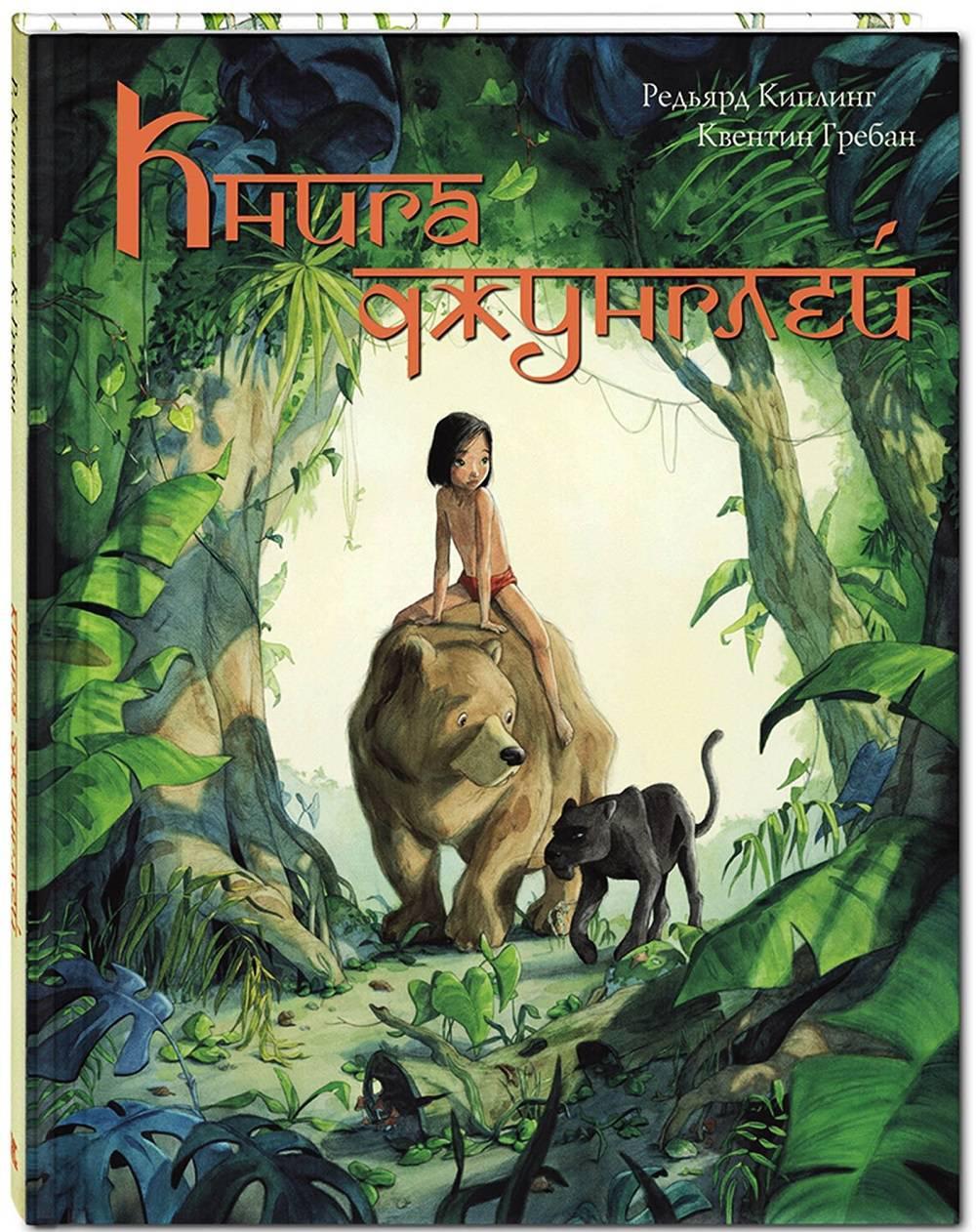 Книга джунглей. История Маугли. Р. Киплинг