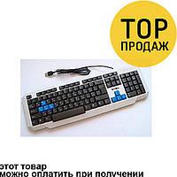 Игровая клавиатура с цветной подсветкой USB FC-719