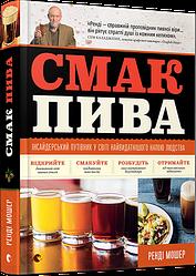 """Книга """"Смак пива"""" Мошер Ренді"""