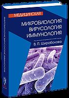 Медицинская микробиология, вирусология и иммунология (на русском языке) Широбоков В.