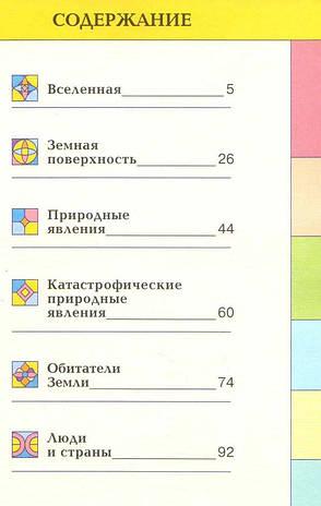Энциклопедия школьника, фото 2