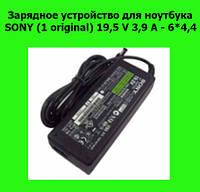 Зарядное устройство для ноутбука  SONY (1 original) 19,5 V 3,9 A - 6*4,4
