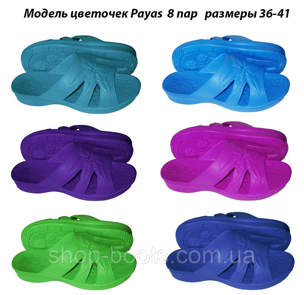 Жіночі шльопанці оптом Payas. 36-41рр. Модель паяс квіточка