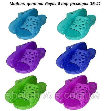 Женские шлепанцы оптом Payas. 36-41рр. Модель паяс цепочка, фото 2