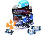 Ролики детские набором со шлемом и защитой,размер30-33, 34-37, 38-41 колёса PU ( синии)