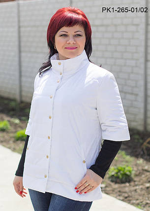 Женское демисезонная куртка рукав 3/4 размер 46-52, фото 2