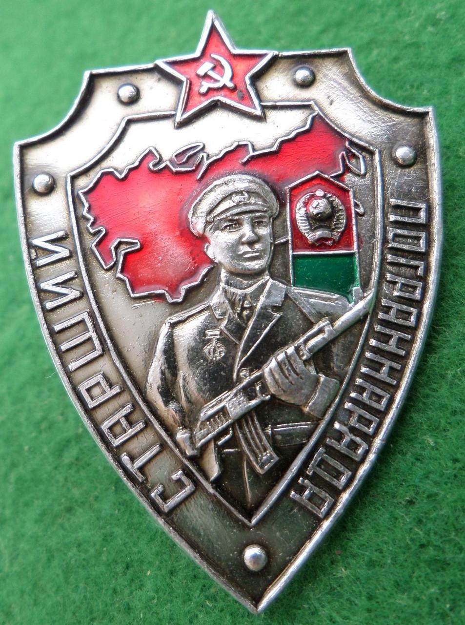 """Знак """"Старший пограннаряда"""" Погранвойска КГБ СССР"""
