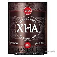 Хна Viva для биотату коричневая (с кокосовым маслом), 60 мл