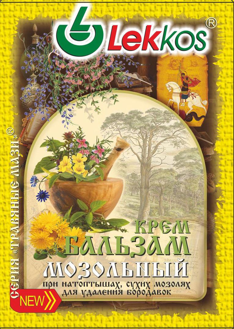 Крем-бальзам Lekkos Мозольный (для удаления бородавок) 10г