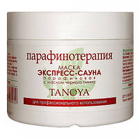 Парафиновая маска Tanoya Wax Mask Express-Sauna With Black Cumin Oil 300 мл