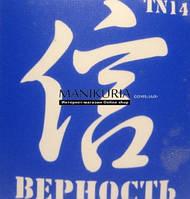 Трафарет для биотату,TN 145