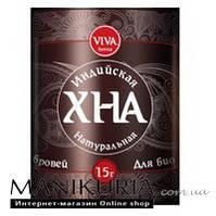 Хна Viva для биотату коричневая (с кокосовым маслом), 15 мл