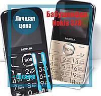Бабушкофон NOKIA 328 Mini (2017) 3-SIM Мобильный телефон