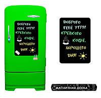 Магнитная доска на холодильник Большой Стандарт