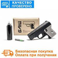 Газовый пистолет БЛИЦ + 2 баллончика