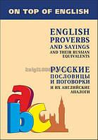 Английский язык (English)   English Proverbs and Sayings and Their Russian Equivalents   Инесса Митина  Каро