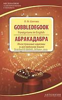 Английский язык (English) | Gobbledegook: Foreignisms in English. Словарь | Шитова | Антология