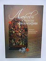Ачьюта Прия дас. Любовь языком философии (б/у).